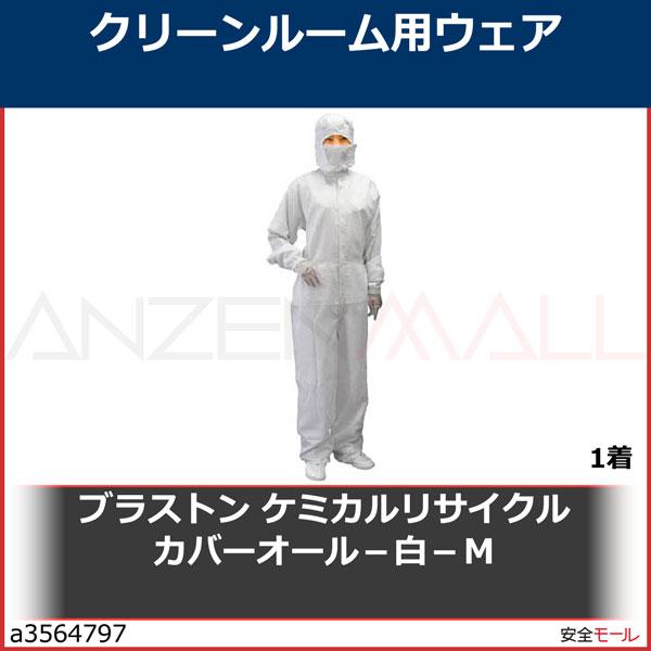 商品画像a3564797ブラストン ケミカルリサイクルカバーオール-白-M BSC12400EWM 1着