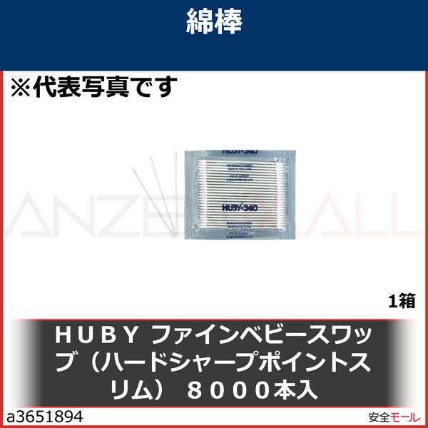 商品画像a3651894HUBY ファインベビースワッブ(ハードシャープポイントスリム) 8000本入 BB013MB 1箱
