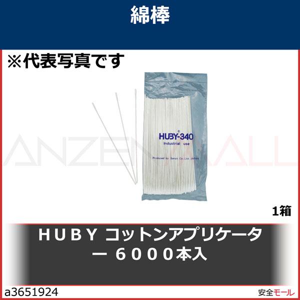 商品画像a3651924HUBY コットンアプリケーター 6000本入 CA005MB 1箱