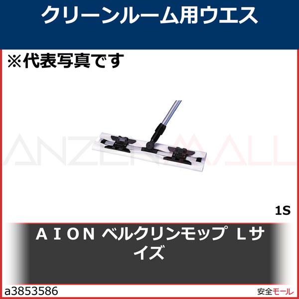 商品画像a3853586AION ベルクリンモップ Lサイズ MFML 1S
