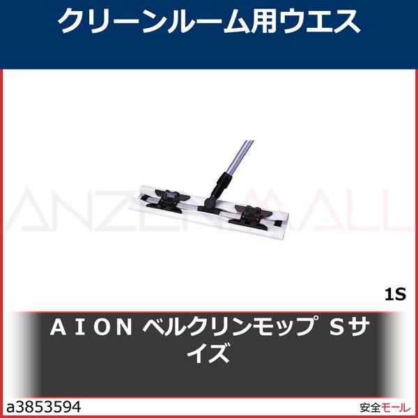 商品画像a3853594AION ベルクリンモップ Sサイズ MFMS 1S