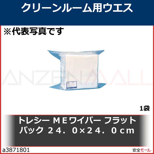 商品画像a3871801トレシー MEワイパー フラットパック 24.0×24.0cm ME24HCP100P 1袋