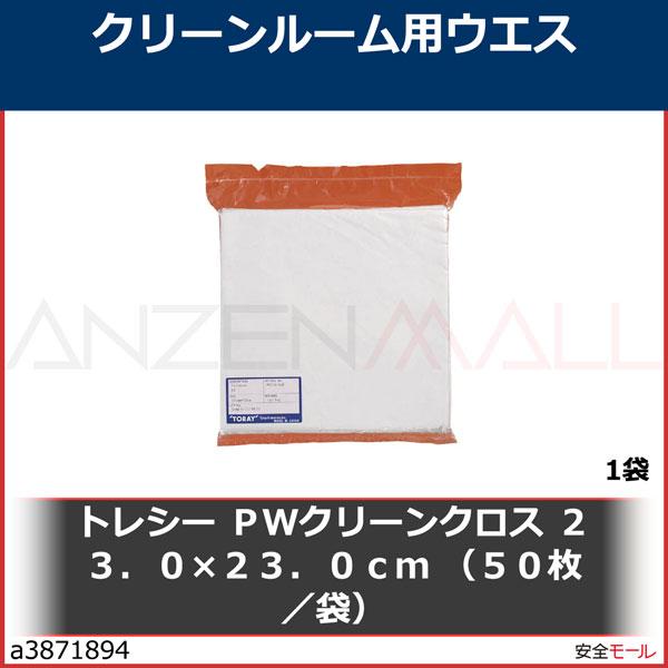 商品画像a3871894トレシー PWクリーンクロス 23.0×23.0cm (50枚/袋) PW23HGCP50P 1袋