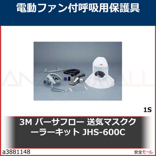 商品画像a38811483M バーサフロー 送気マスククーラーキット JHS-600C JHS600C 1S