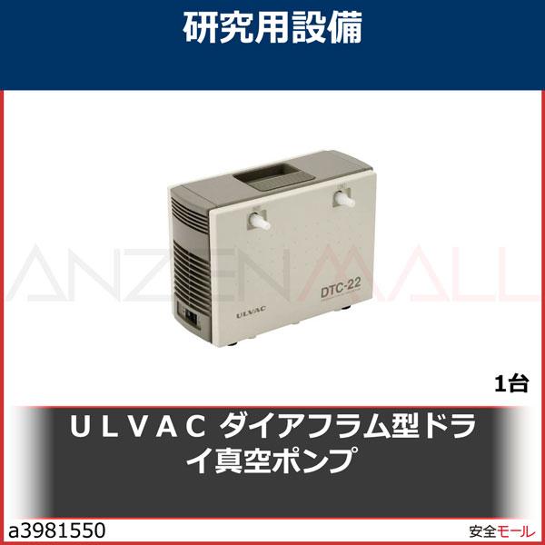 商品画像a3981550ULVAC ダイアフラム型ドライ真空ポンプ DTC22 1台