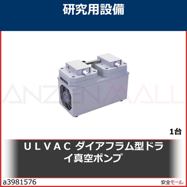 商品画像a3981576【代引き不可】ULVAC ダイアフラム型ドライ真空ポンプ DTC60 1台
