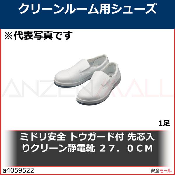 商品画像a4059522ミドリ安全 トウガード付 先芯入りクリーン静電靴 27.0CM SCR1200FCAP27.0 1足