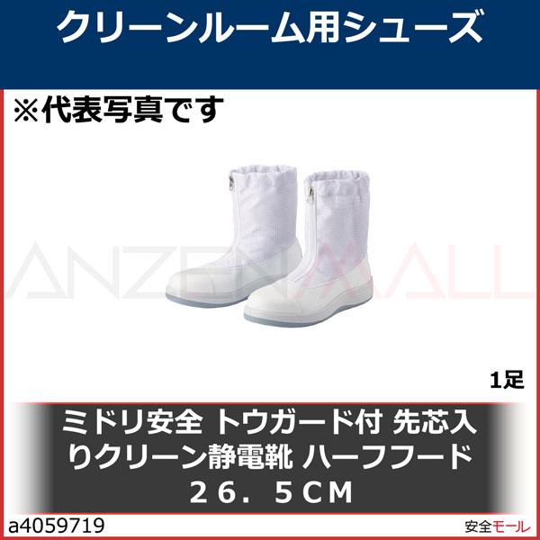商品画像a4059719ミドリ安全 トウガード付 先芯入りクリーン静電靴 ハーフフード 26.5CM SCR1200FCAPHH26.5 1足