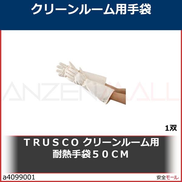 商品画像a4099001TRUSCO クリーンルーム用耐熱手袋50CM TMZ783F 1双