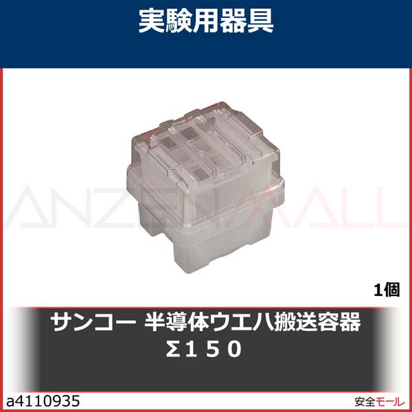 商品画像a4110935サンコー 半導体ウエハ搬送容器Σ150 SKWAFSIG150 1個