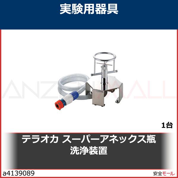 商品画像a4139089テラオカ スーパーアネックス瓶洗浄装置 12700010 1台