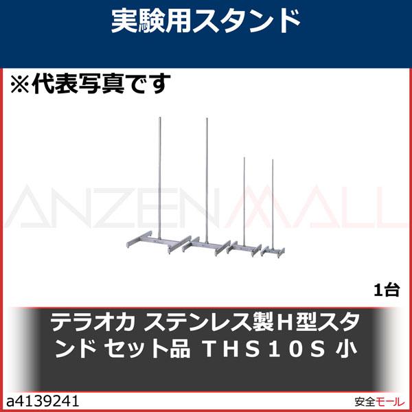 商品画像a4139241テラオカ ステンレス製H型スタンド セット品 THS10S 小 22011028 1台