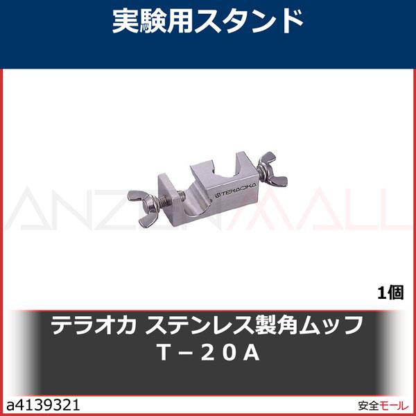 商品画像a4139321テラオカ ステンレス製角ムッフ T-20A 22020210 1個