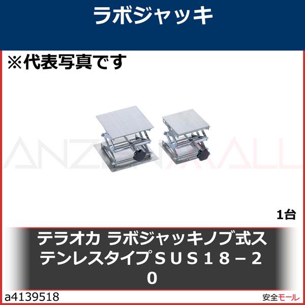 商品画像a4139518テラオカ ラボジャッキノブ式ステンレスタイプSUS18−20 99162021 1台