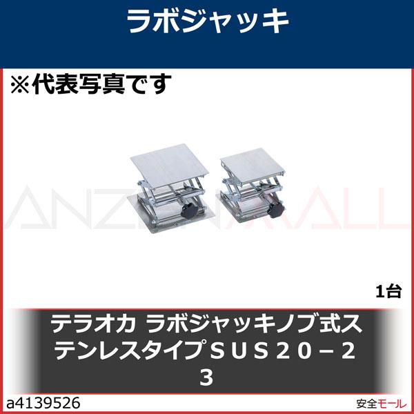 商品画像a4139526テラオカ ラボジャッキノブ式ステンレスタイプSUS20−23 99162022 1台