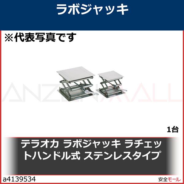 商品画像a4139534テラオカ ラボジャッキ ラチェットハンドル式 ステンレスタイプ 99162042 1台