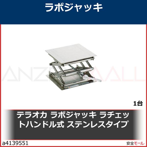 商品画像a4139551テラオカ ラボジャッキ ラチェットハンドル式 ステンレスタイプ 99162044 1台