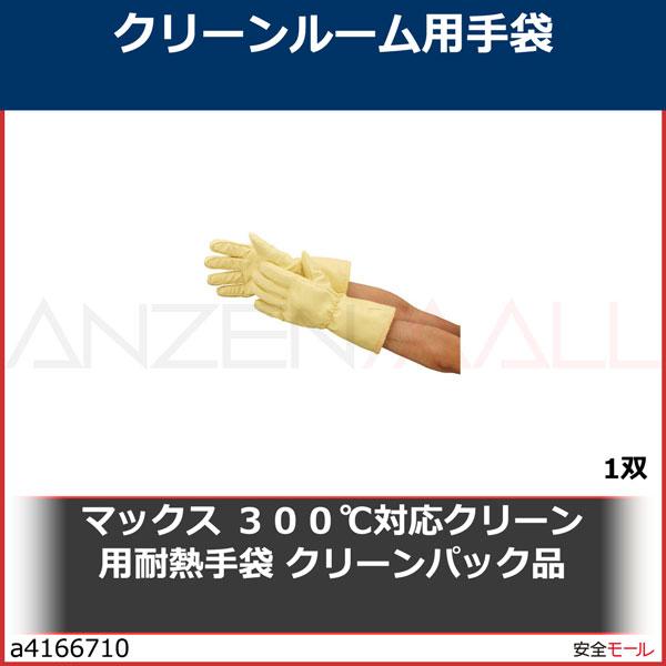 商品画像a4166710マックス 300℃対応クリーン用耐熱手袋 クリーンパック品 MT721CP 1双