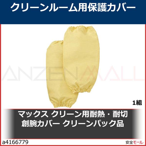 商品画像a4166779マックス クリーン用耐熱・耐切創腕カバー クリーンパック品 MT795CP 1組