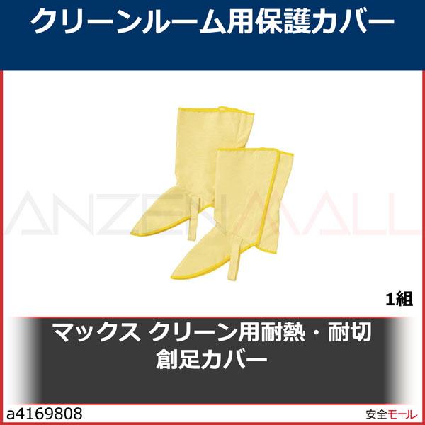 商品画像a4169808マックス クリーン用耐熱・耐切創足カバー MT796 1組