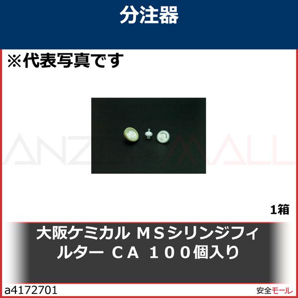 商品画像a4172701大阪ケミカル MSシリンジフィルター CA 100個入り CA013045 1箱