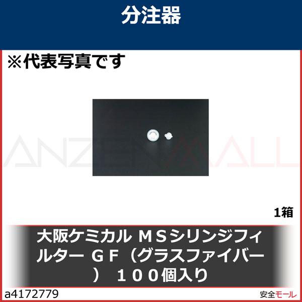 商品画像a4172779大阪ケミカル MSシリンジフィルター GF(グラスファイバー) 100個入り GF013100 1箱