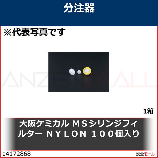 商品画像a4172868大阪ケミカル MSシリンジフィルター NYLON 100個入り NY030022 1箱