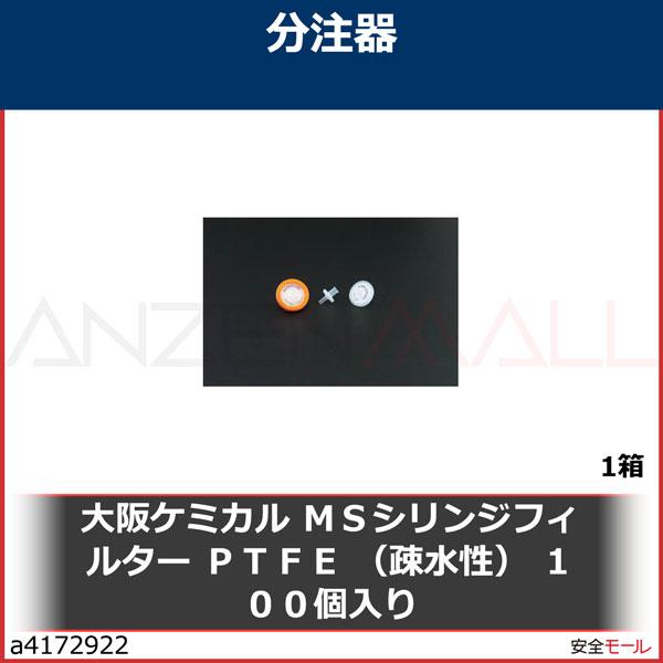 商品画像a4172922大阪ケミカル MSシリンジフィルター PTFE (疎水性) 100個入り PTFE013022 1箱
