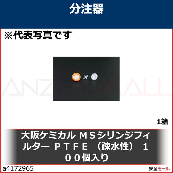 商品画像a4172965大阪ケミカル MSシリンジフィルター PTFE (疎水性) 100個入り PTFE025022 1箱