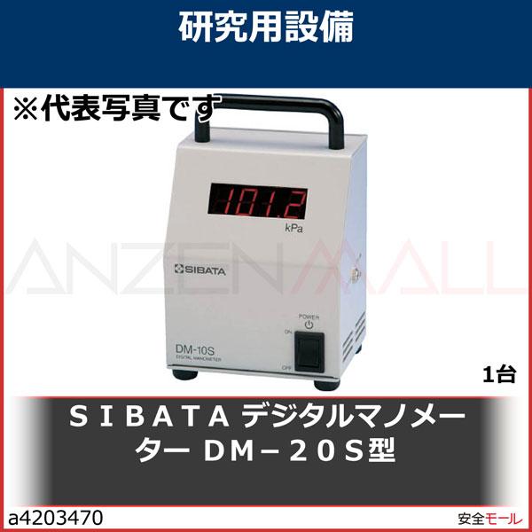 商品画像a4203470SIBATA デジタルマノメーター DM-20S型 071060021 1台