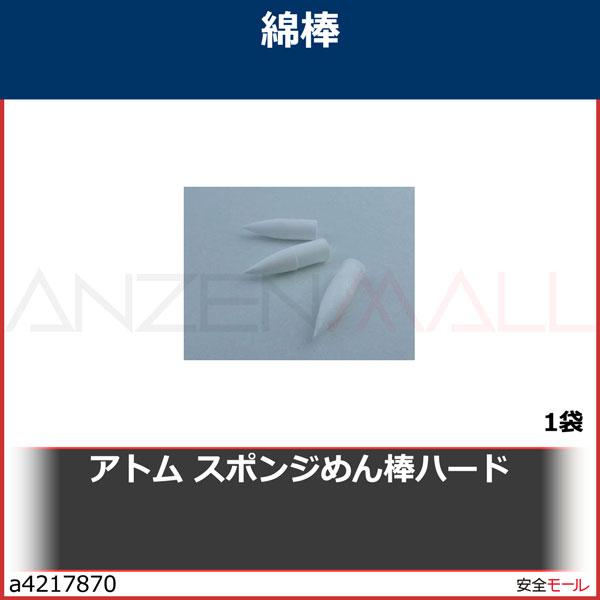 商品画像a4217870アトム スポンジめん棒ハード SMHP4 1袋