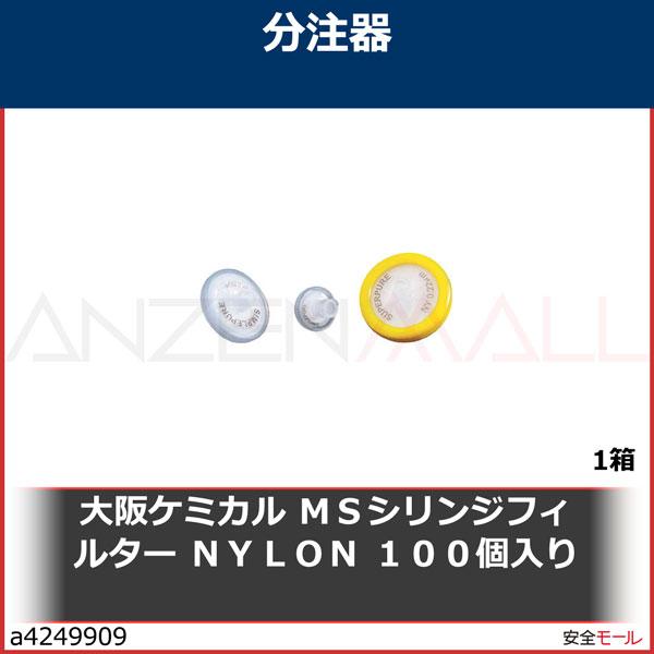 商品画像a4249909大阪ケミカル MSシリンジフィルター NYLON 100個入り NY025045 1箱