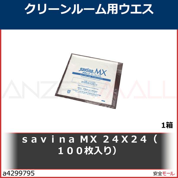 商品画像a4299795savina MX 24X24(100枚入り) SAVINAMX2424 1箱