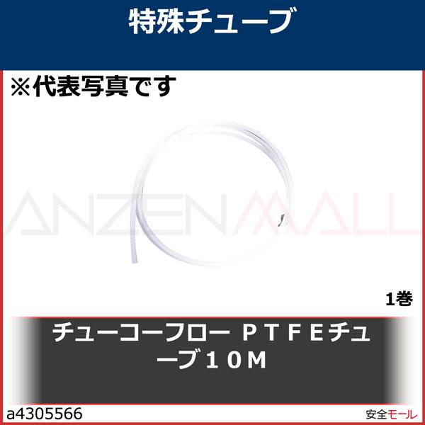 商品画像a4305566チューコーフロー PTFEチューブ10M TUF8DX10D 1巻