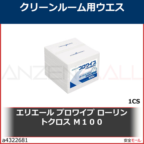商品画像a4322681エリエール プロワイプ ローリントクロス M100 703322 1CS
