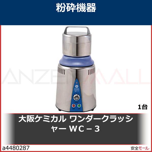 商品画像a4480287大阪ケミカル ワンダークラッシャー WC-3 WC3 1台