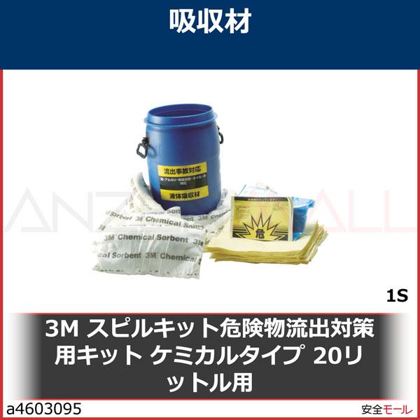 商品画像a46030953M スピルキット危険物流出対策用キット ケミカルタイプ 20リットル用 JSK3020 1S