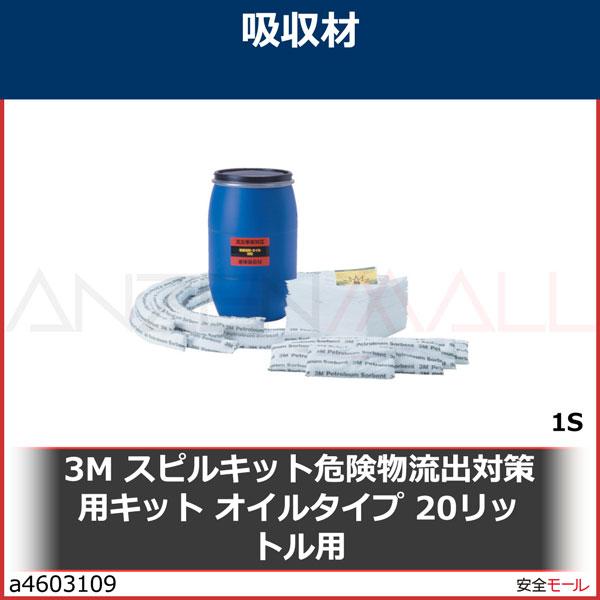 商品画像a46031093M スピルキット危険物流出対策用キット オイルタイプ 20リットル用 JSK3020P 1S