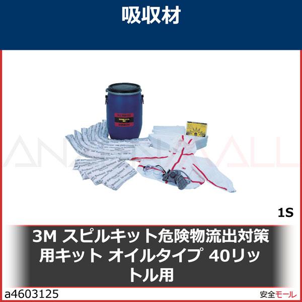 商品画像a46031253M スピルキット危険物流出対策用キット オイルタイプ 40リットル用 JSK6040P 1S