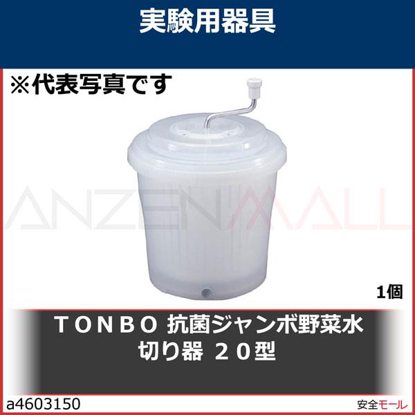 商品画像a4603150TONBO 抗菌ジャンボ野菜水切り器 20型 2781 1個