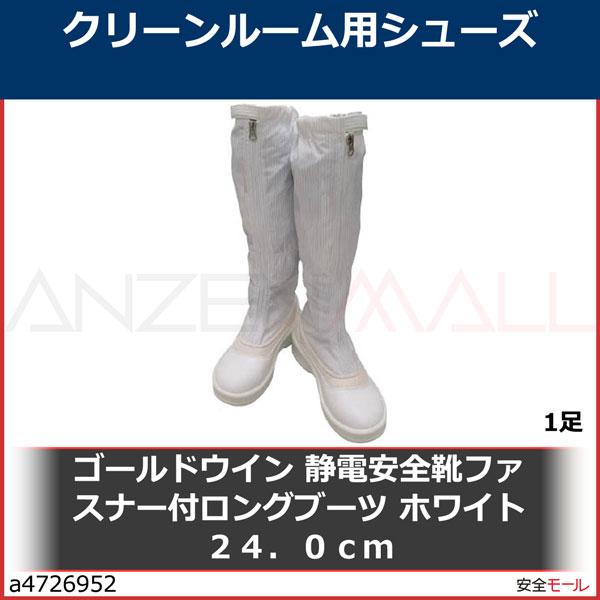 商品画像a4726952ゴールドウイン 静電安全靴ファスナー付ロングブーツ ホワイト 24.0cm PA9850W24.0 1足