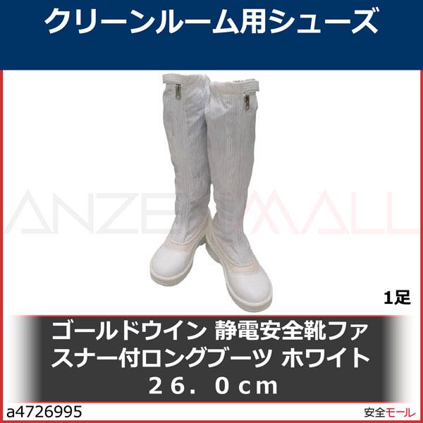 商品画像a4726995ゴールドウイン 静電安全靴ファスナー付ロングブーツ ホワイト 26.0cm PA9850W26.0 1足