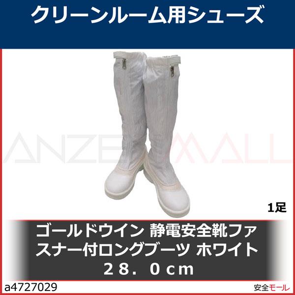 商品画像a4727029ゴールドウイン 静電安全靴ファスナー付ロングブーツ ホワイト 28.0cm PA9850W28.0 1足