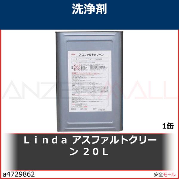 商品画像a4729862Linda アスファルトクリーン 20L CB16 1缶