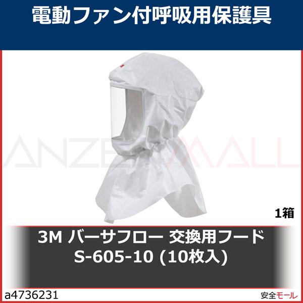 商品画像a47362313M バーサフロー 交換用フード  S-605-10 (10枚入) S60510 1箱