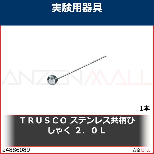 商品画像a4886089TRUSCO ステンレス共柄ひしゃく 2.0L THSK18 1本