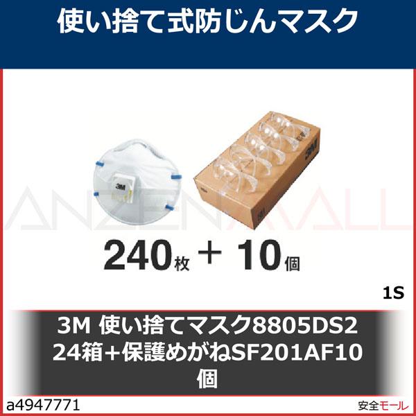 商品画像a49477713M 使い捨てマスク8805DS2 24箱+保護めがねSF201AF10個 8805SF201AF 1S