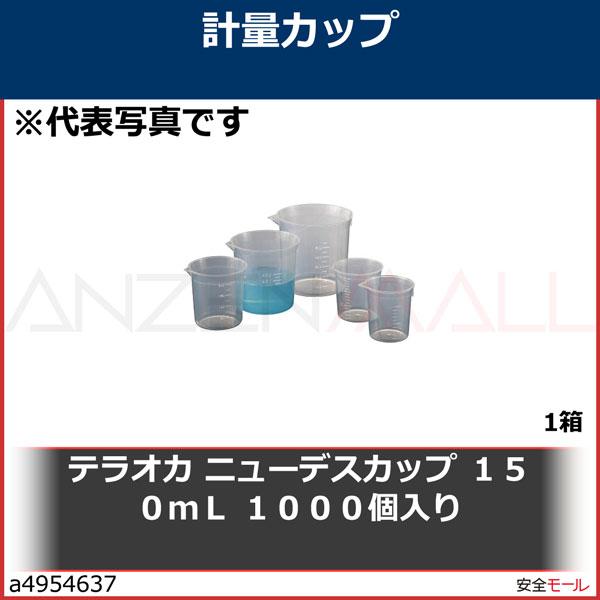 商品画像a4954637テラオカ ニューデスカップ 150mL 1000個入り 20421101 1箱