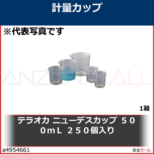 商品画像a4954661テラオカ ニューデスカップ 500mL 250個入り 20421104 1箱