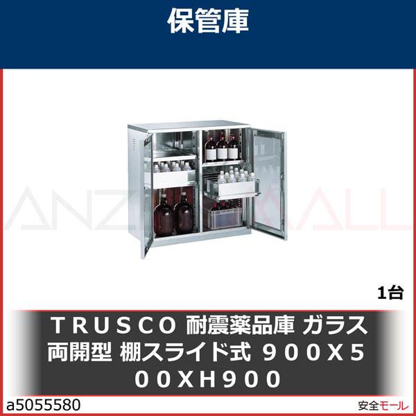 商品画像a5055580【代引き不可】 TRUSCO 耐震薬品庫 ガラス両開型 棚スライド式 900X500XH900 SW 1台